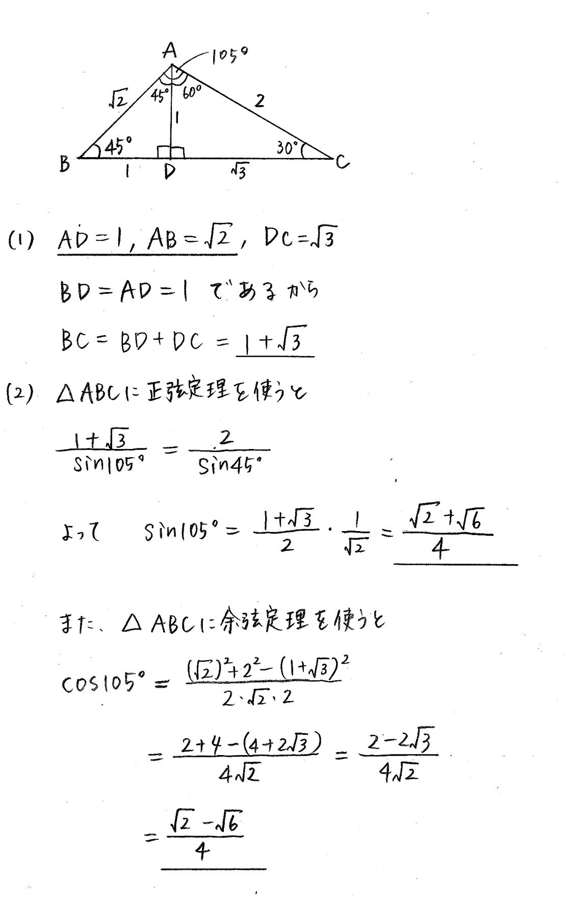 クリアー数学1-306解答