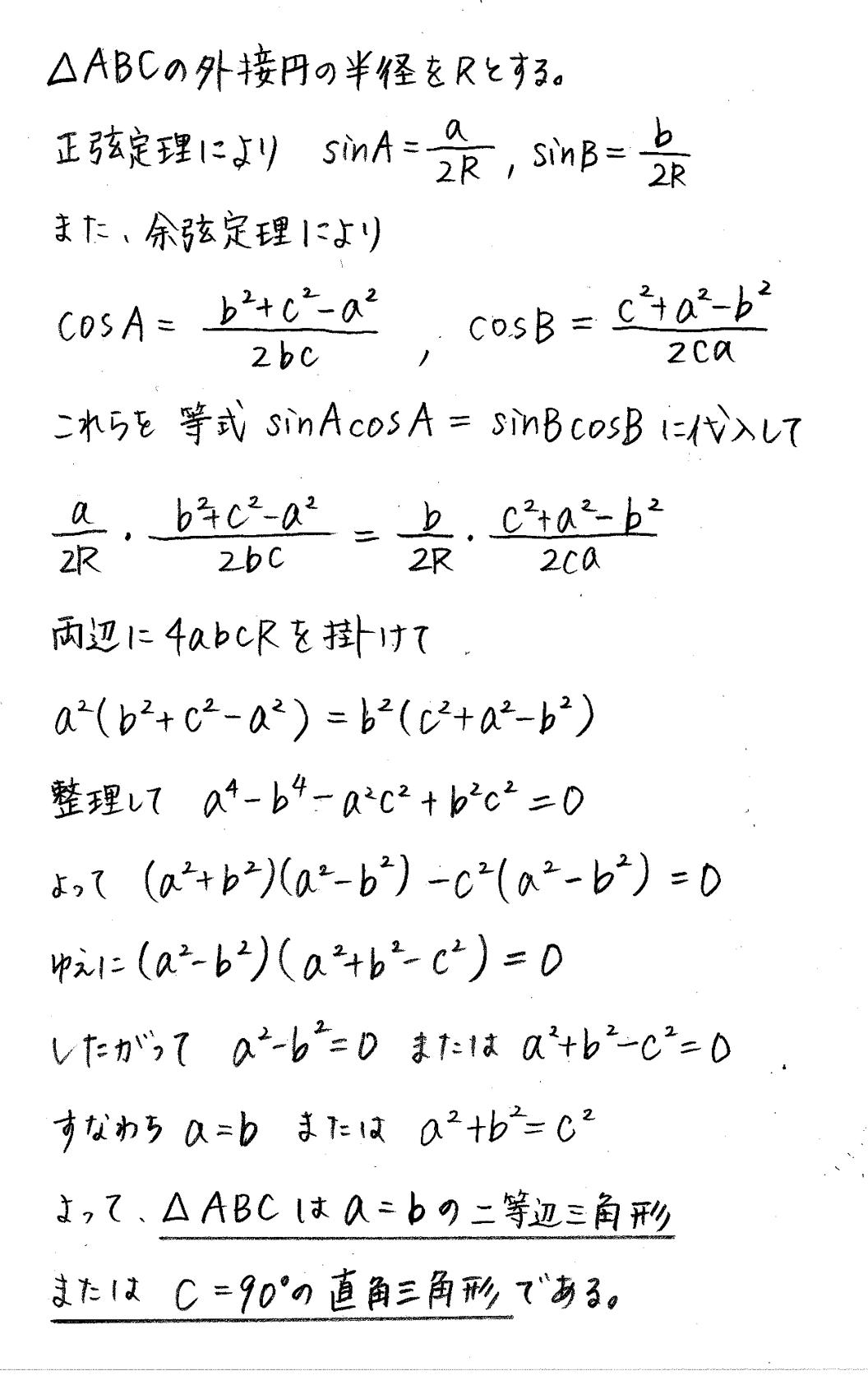 クリアー数学1-309解答