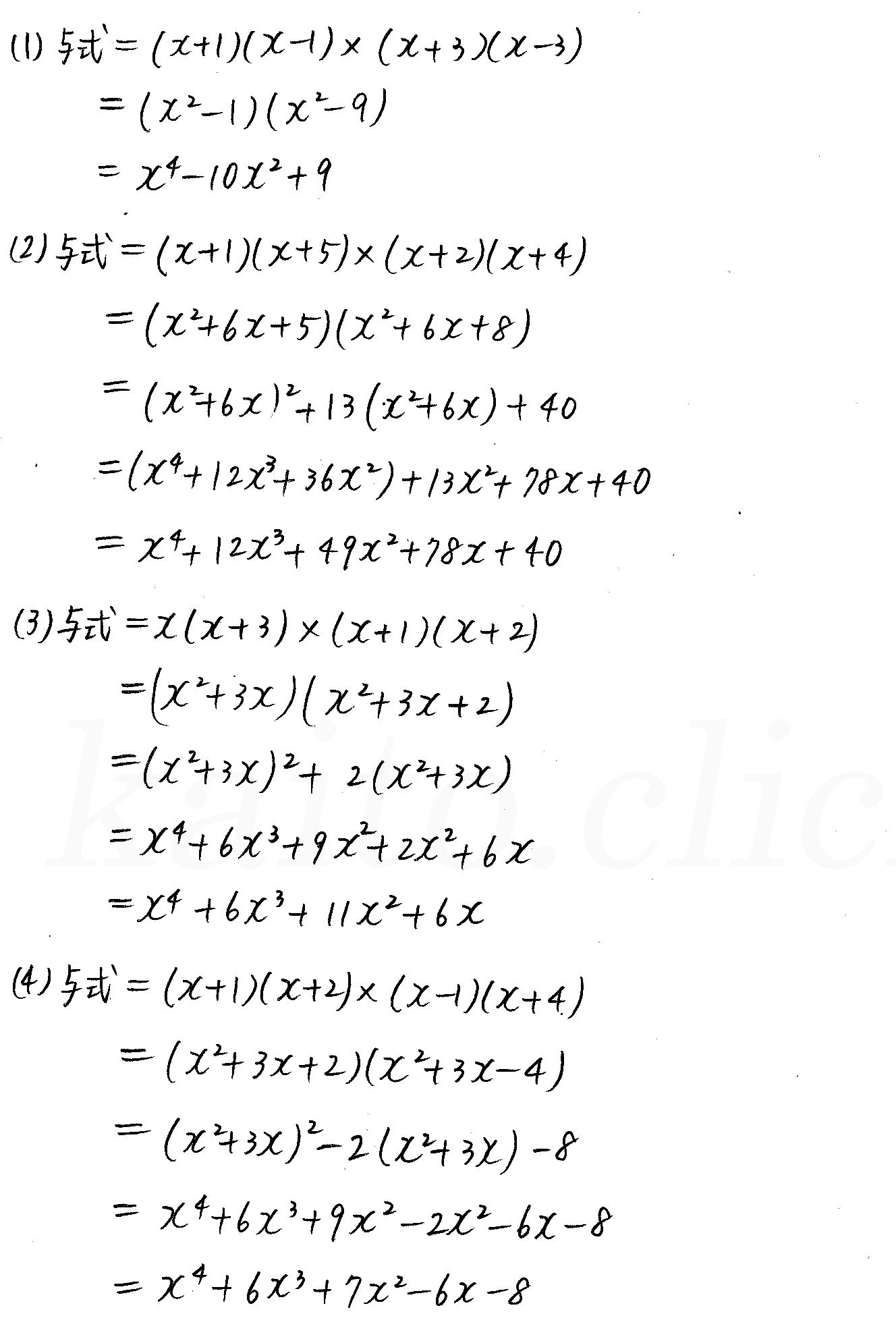 クリアー数学1-31解答