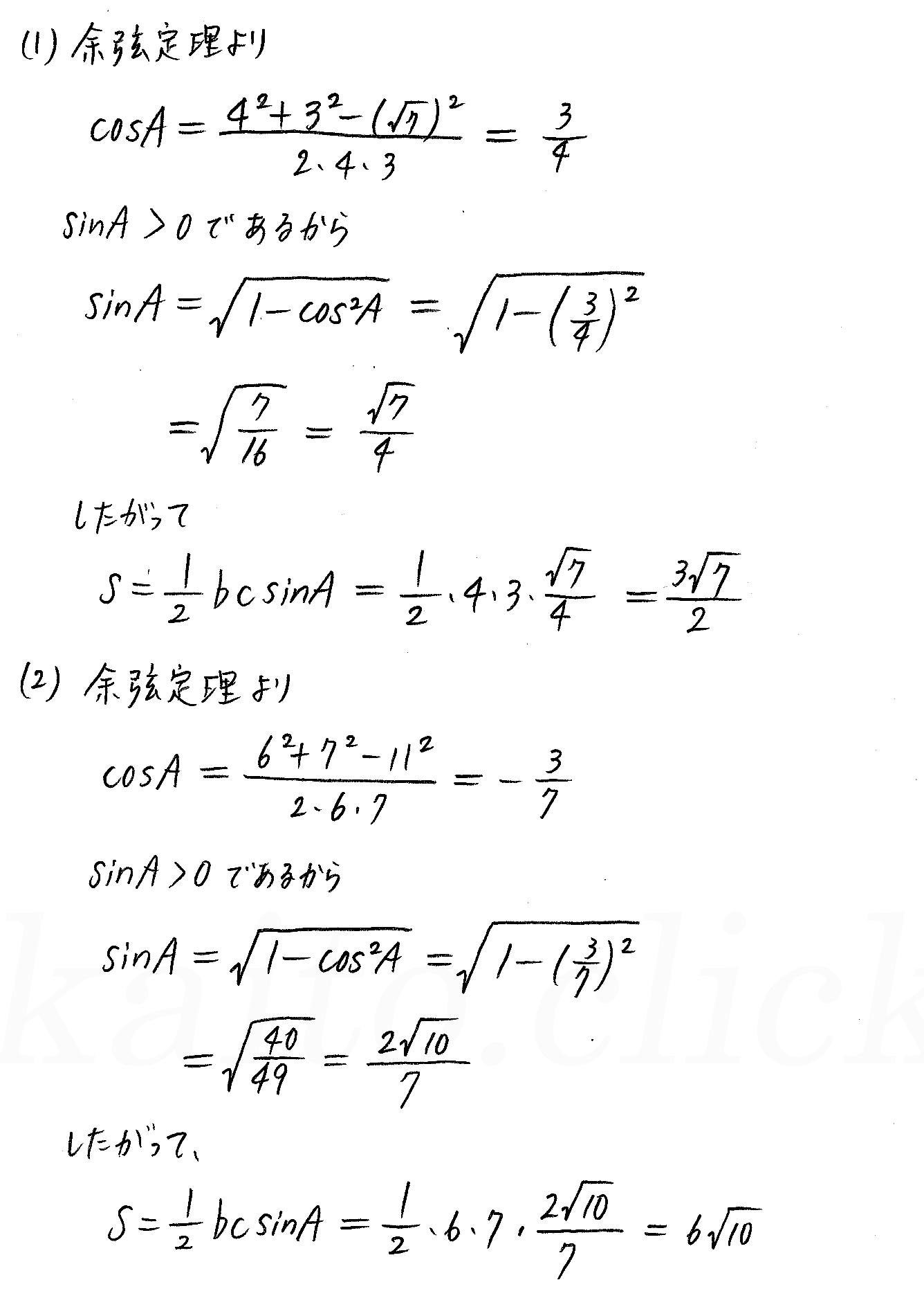 クリアー数学1-311解答