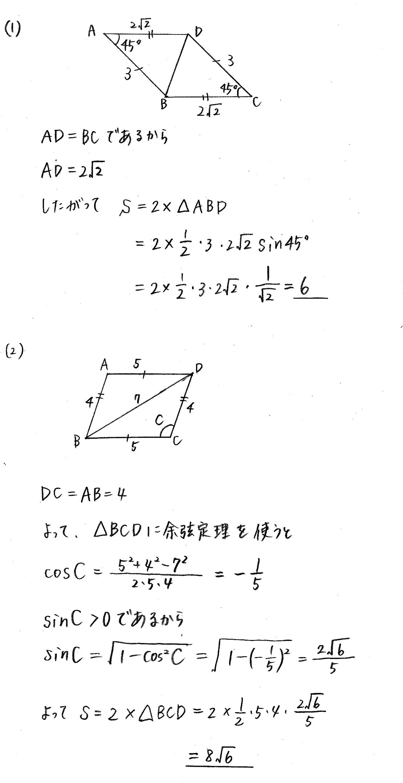 クリアー数学1-312解答