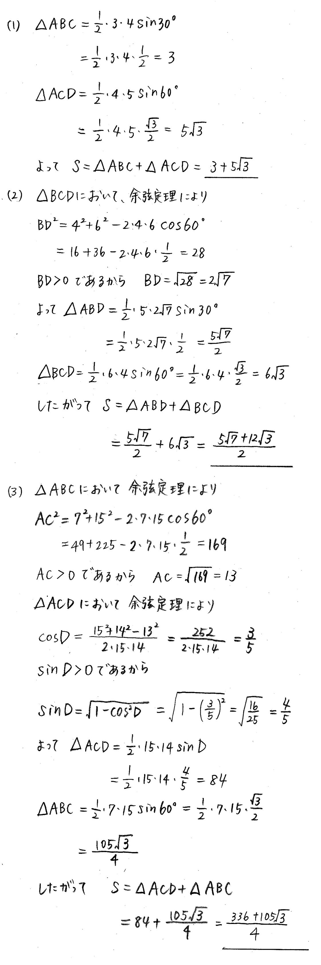 クリアー数学1-314解答