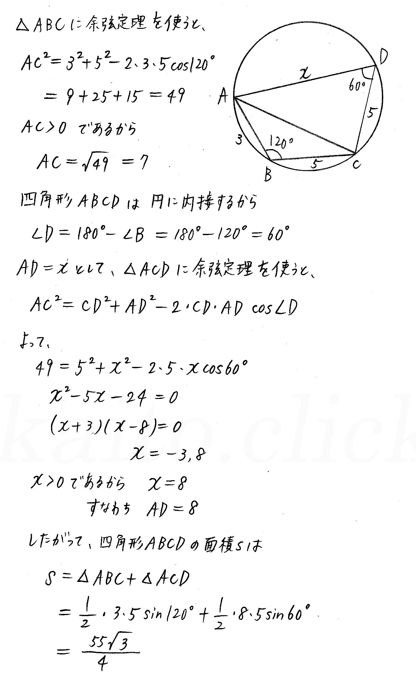 クリアー数学1-315解答