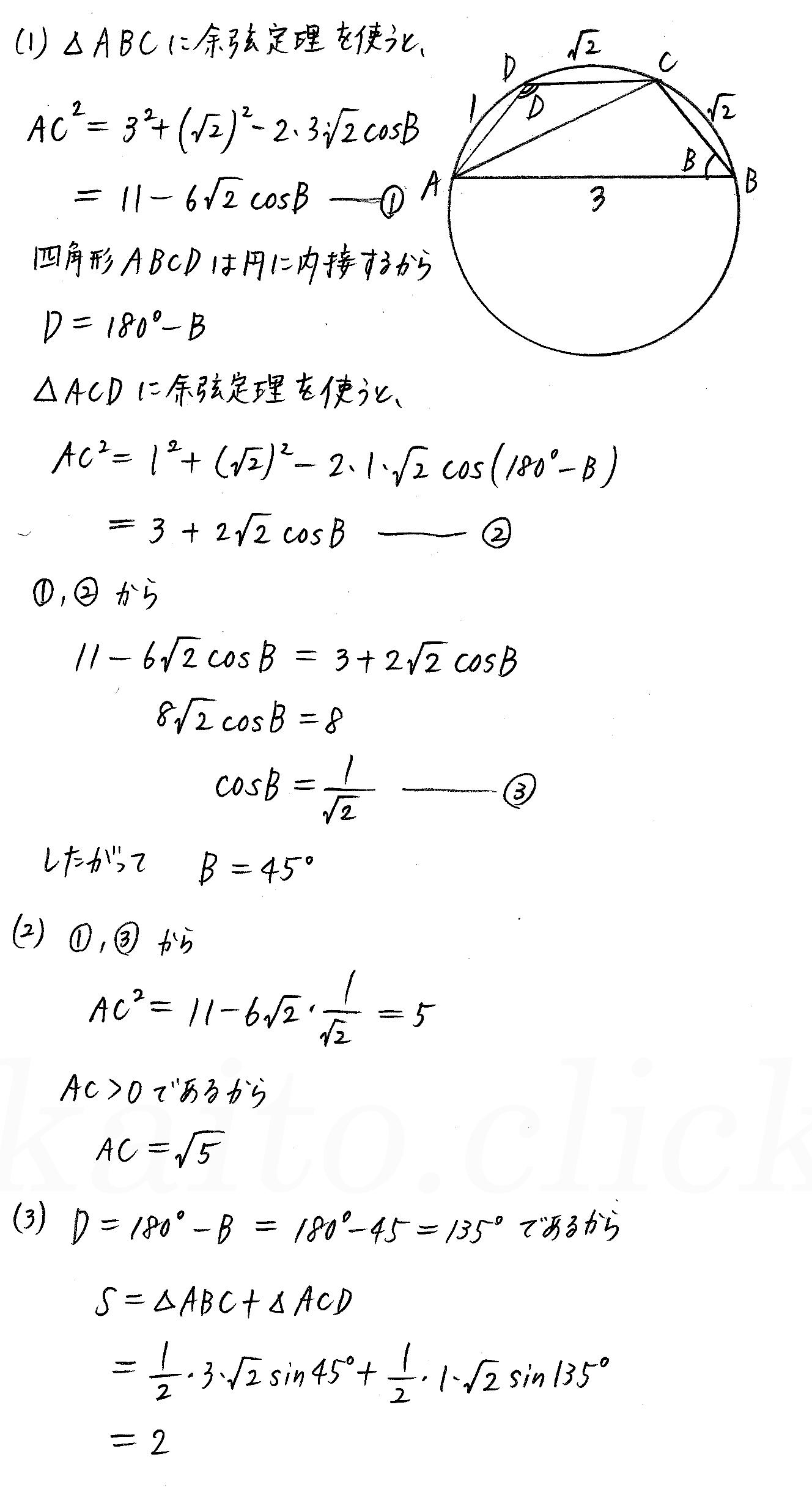 クリアー数学1-316解答