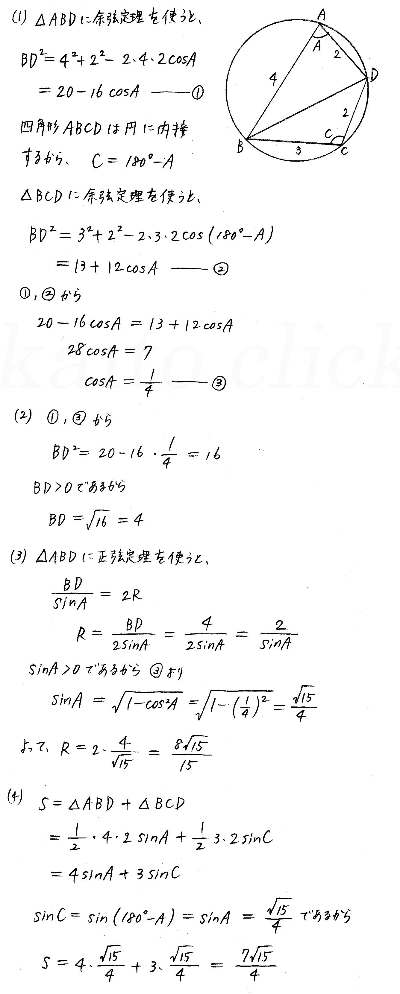 クリアー数学1-317解答
