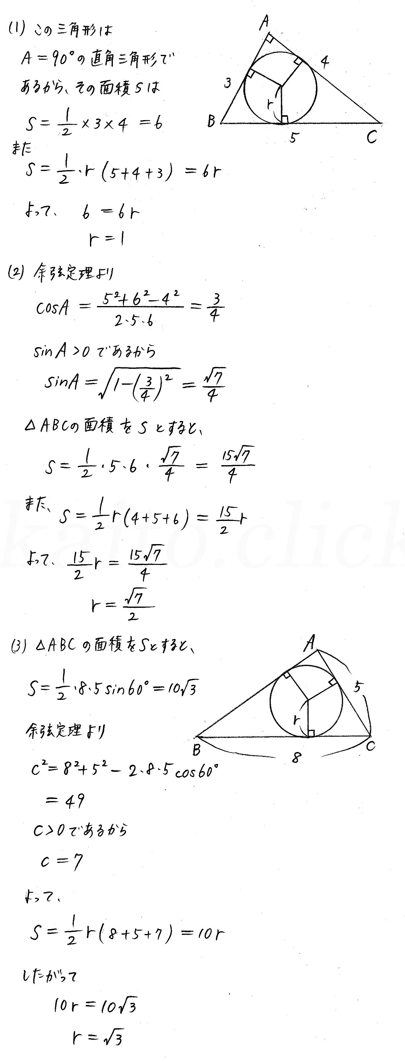 クリアー数学1-318解答