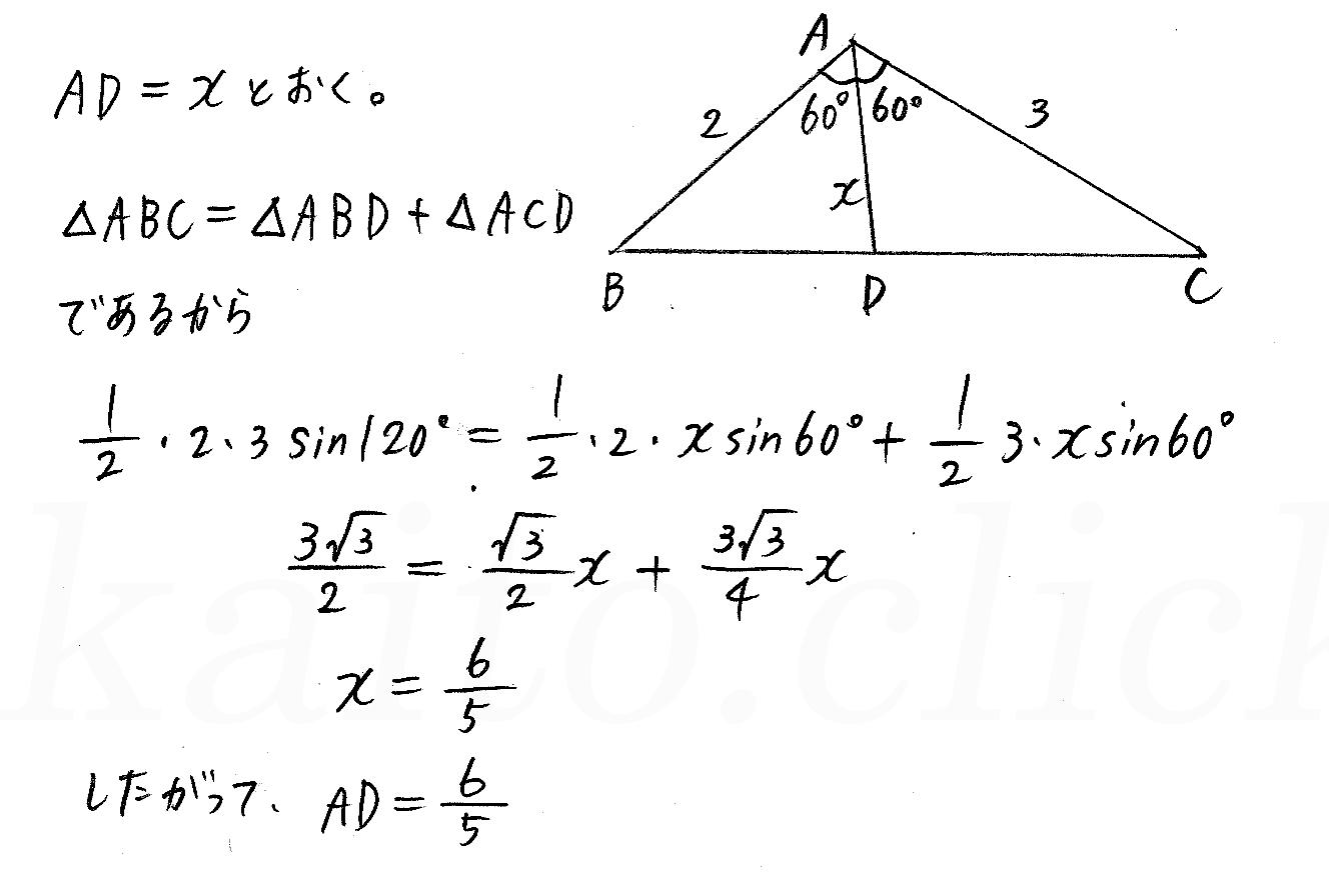 クリアー数学1-319解答
