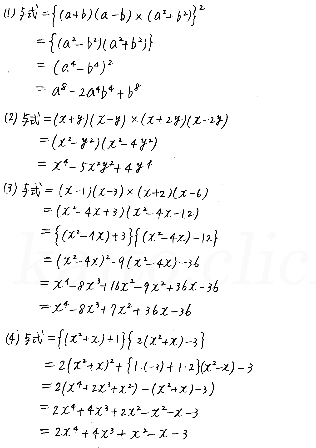 クリアー数学1-32解答