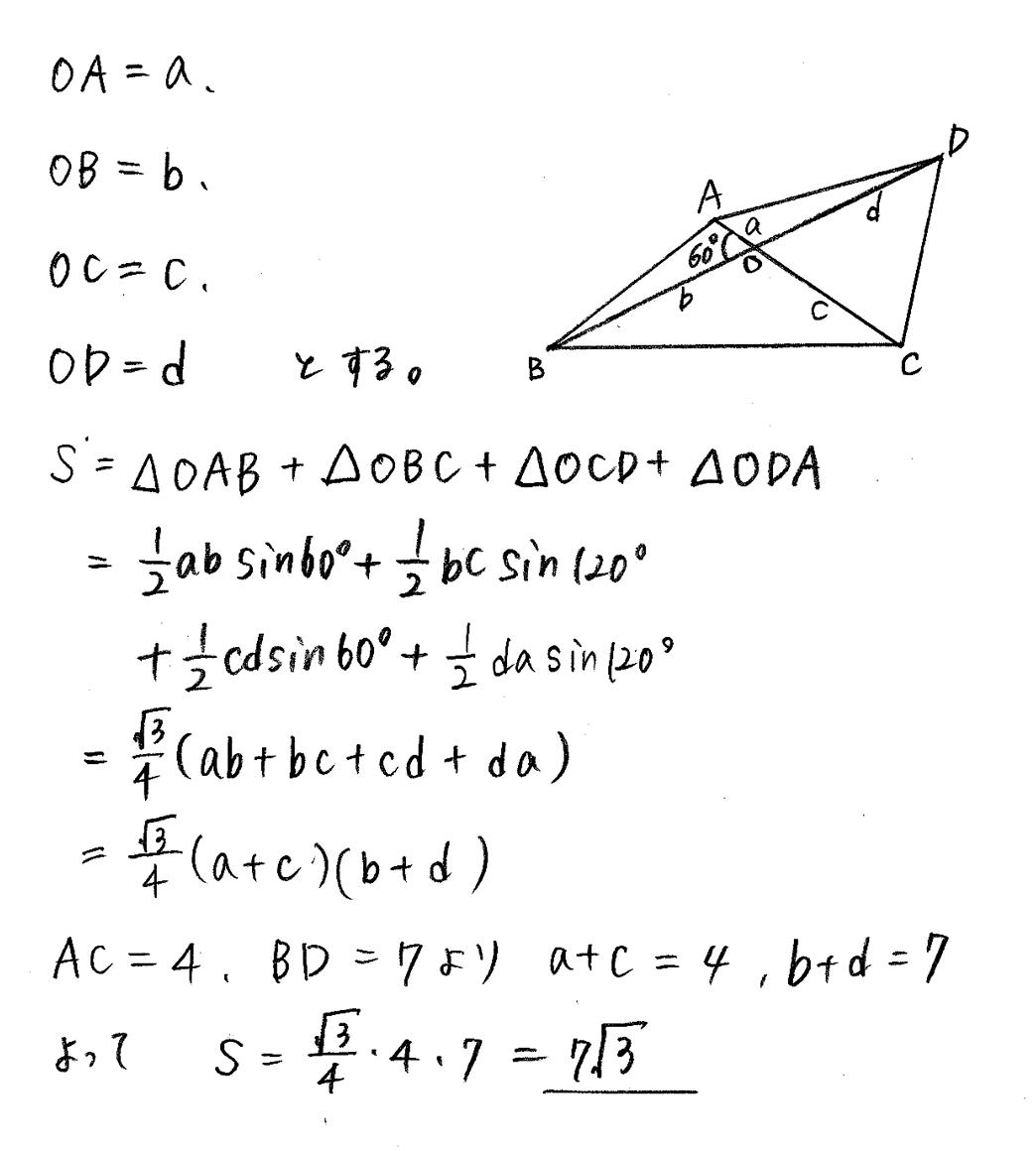 クリアー数学1-320解答