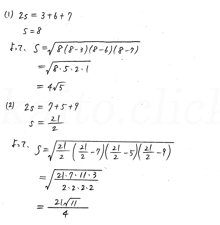 クリアー数学1-321解答