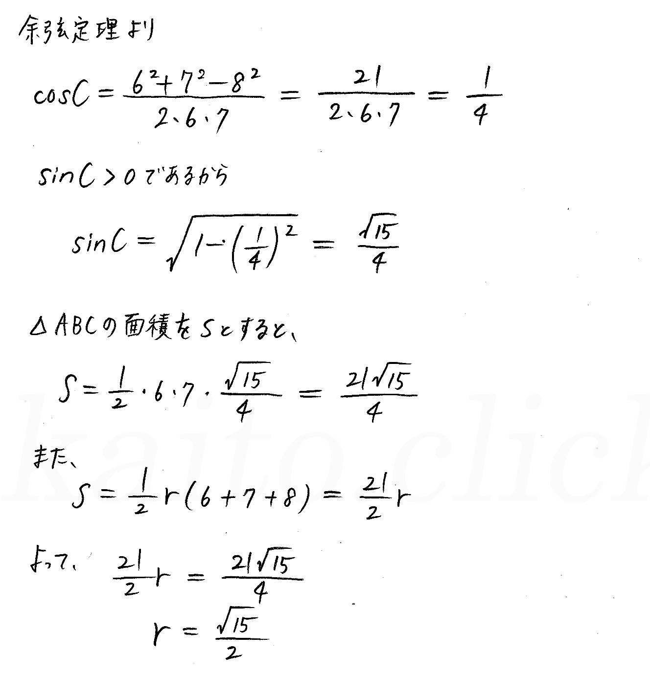 クリアー数学1-322解答