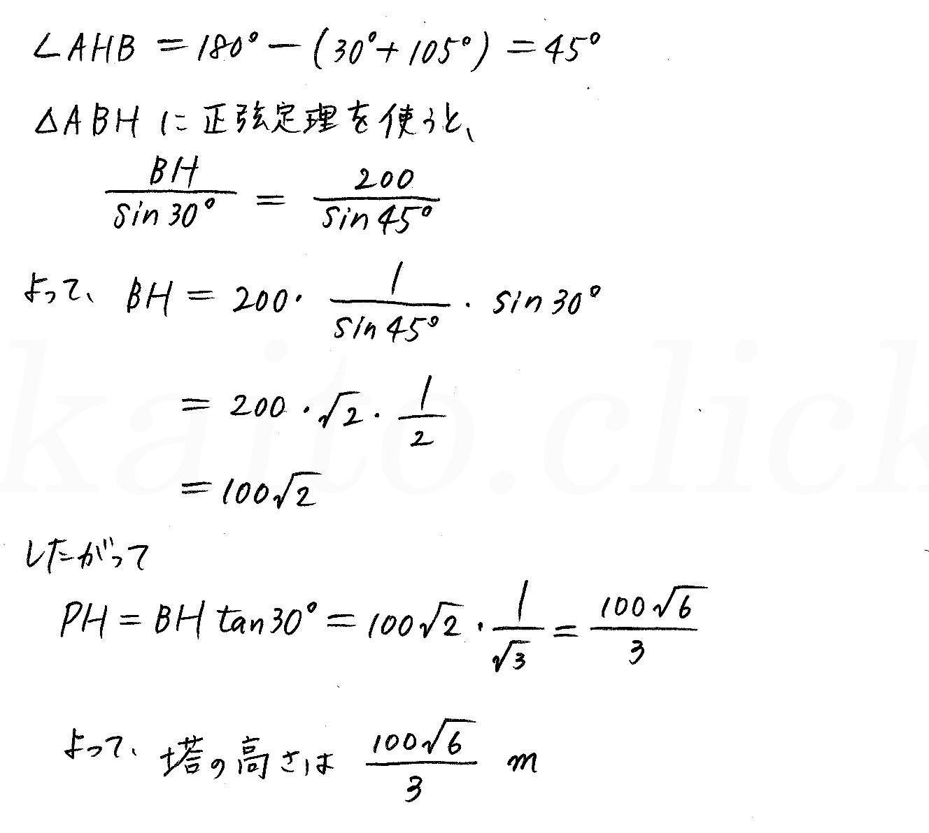 クリアー数学1-323解答