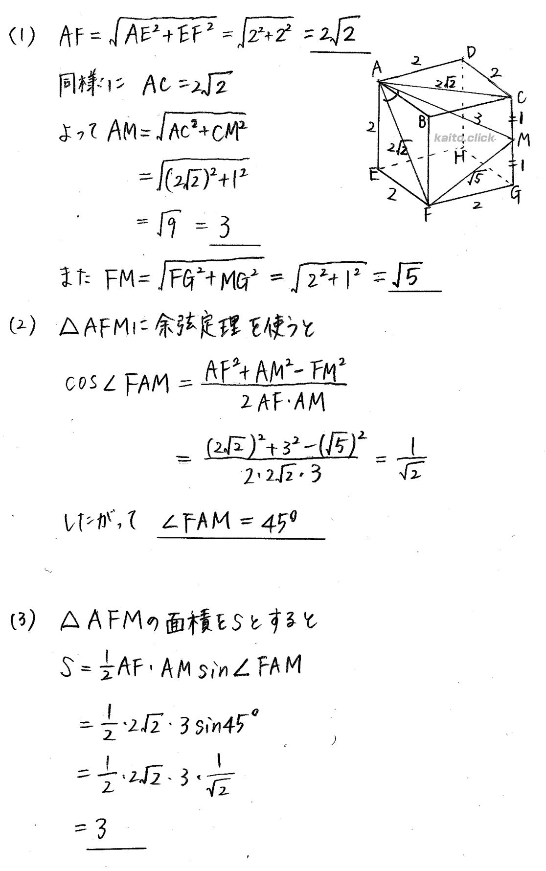 クリアー数学1-324解答