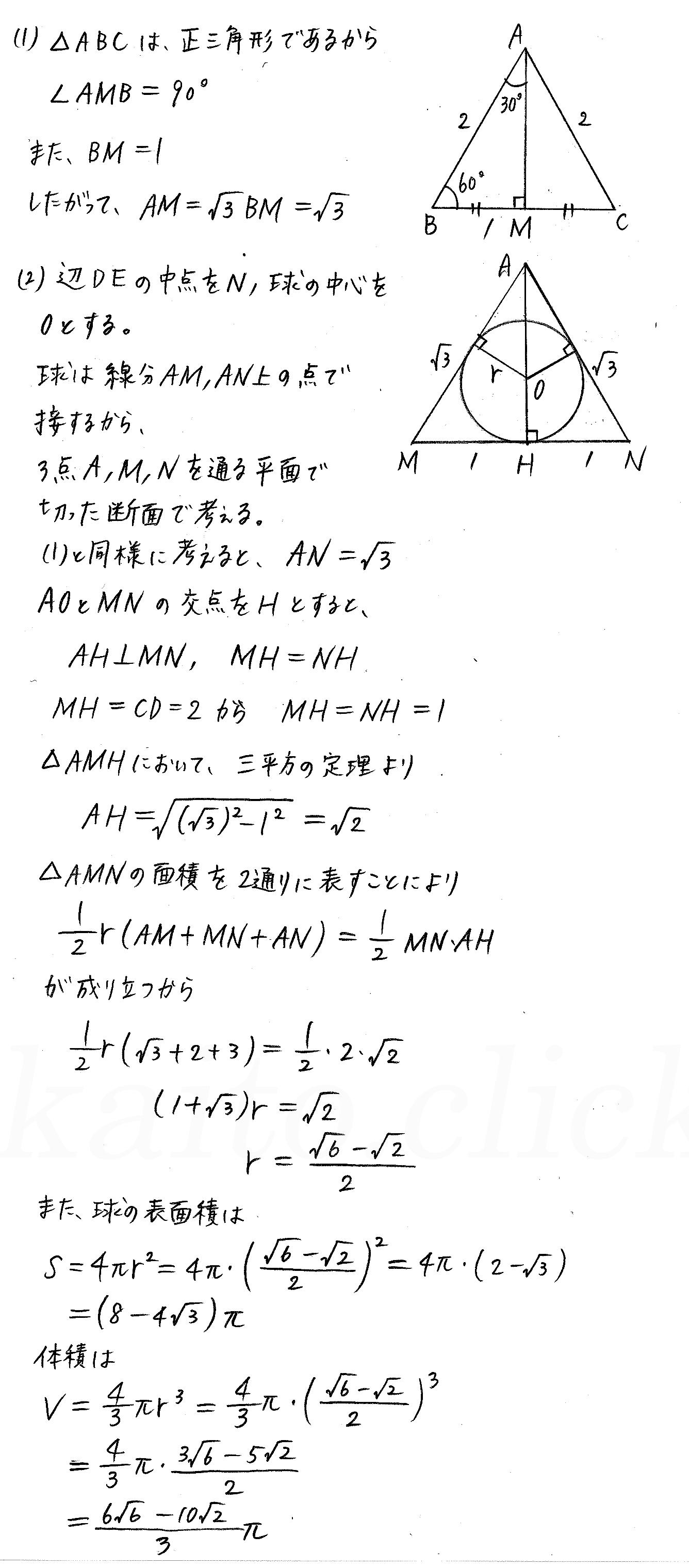 クリアー数学1-326解答