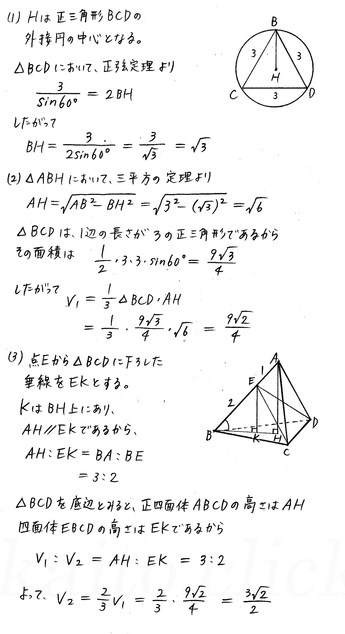 クリアー数学1-327解答