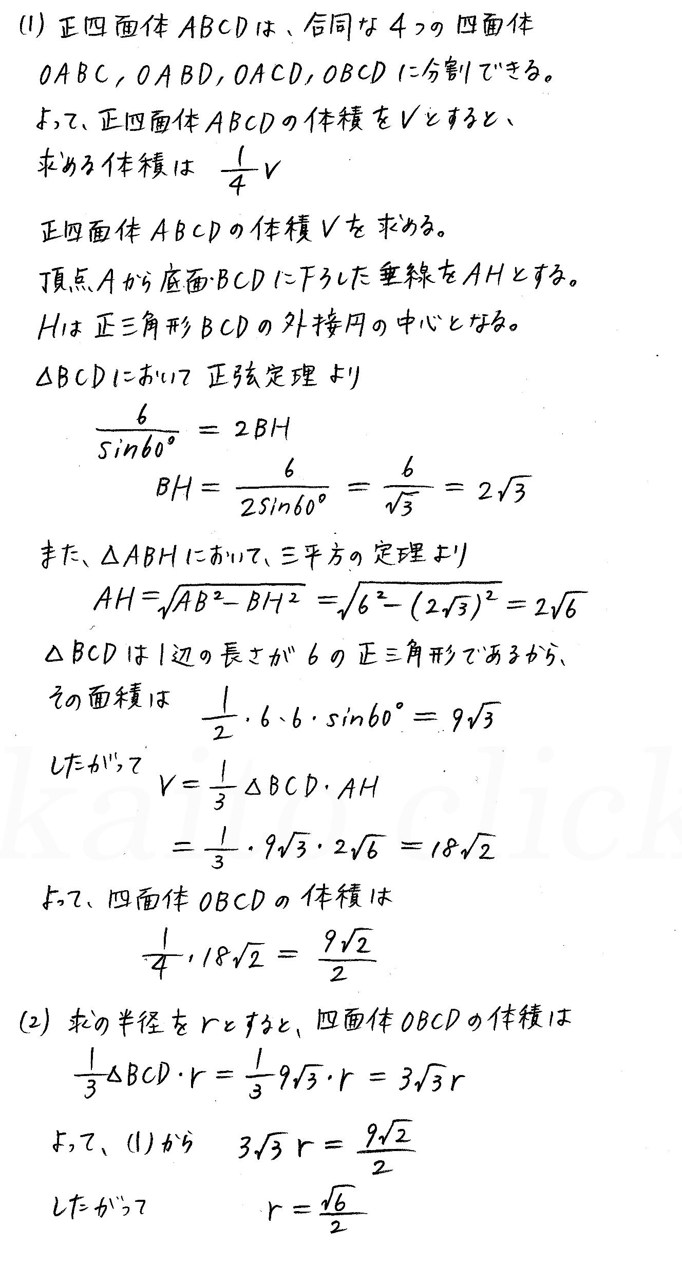 クリアー数学1-328解答