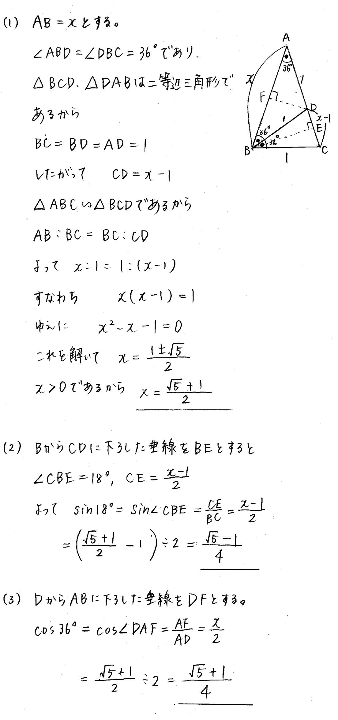 クリアー数学1-329解答