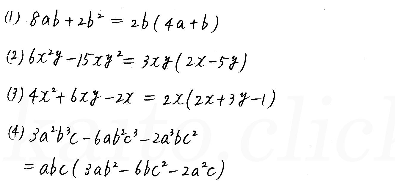 クリアー数学1-33解答