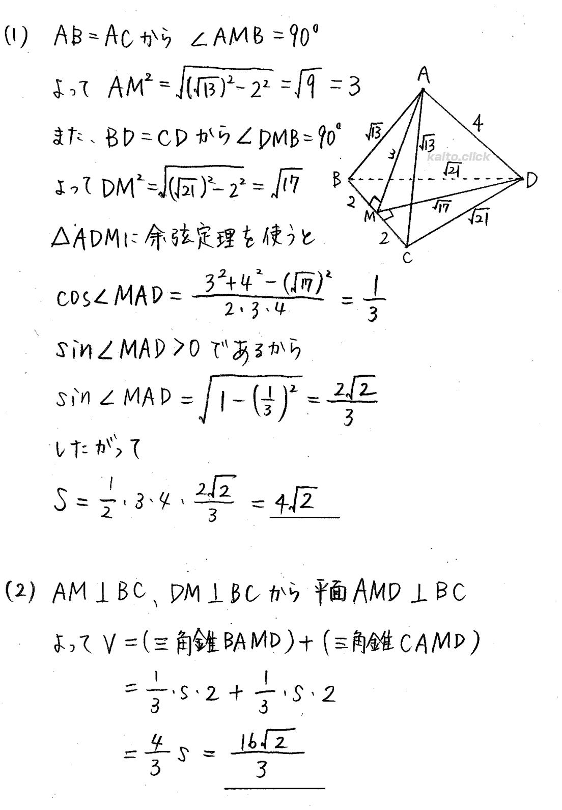 クリアー数学1-335解答