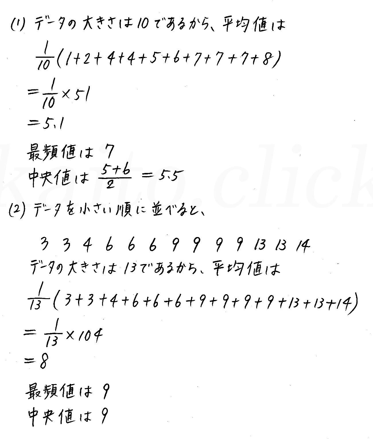 クリアー数学1-338解答