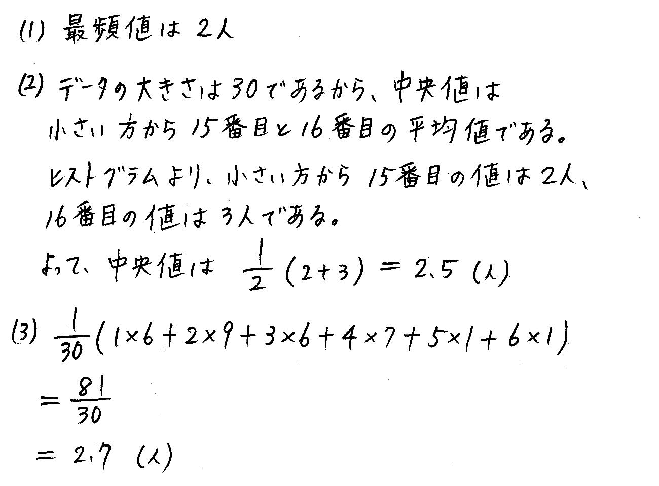 クリアー数学1-339解答