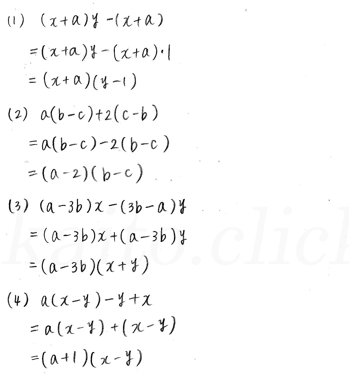 クリアー数学1-34解答