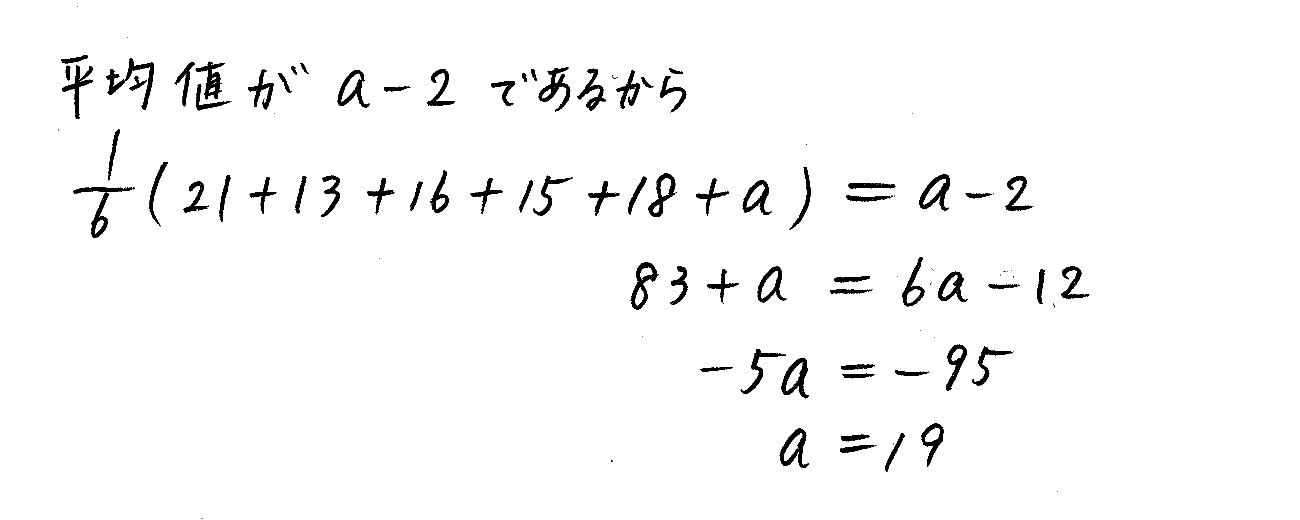 クリアー数学1-340解答