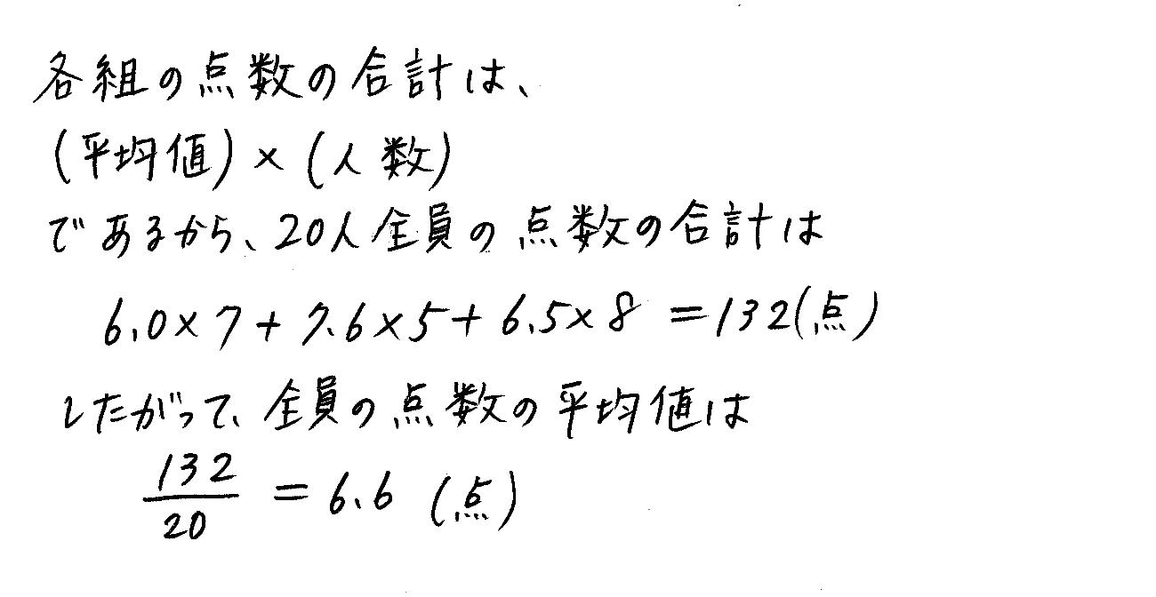 クリアー数学1-341解答