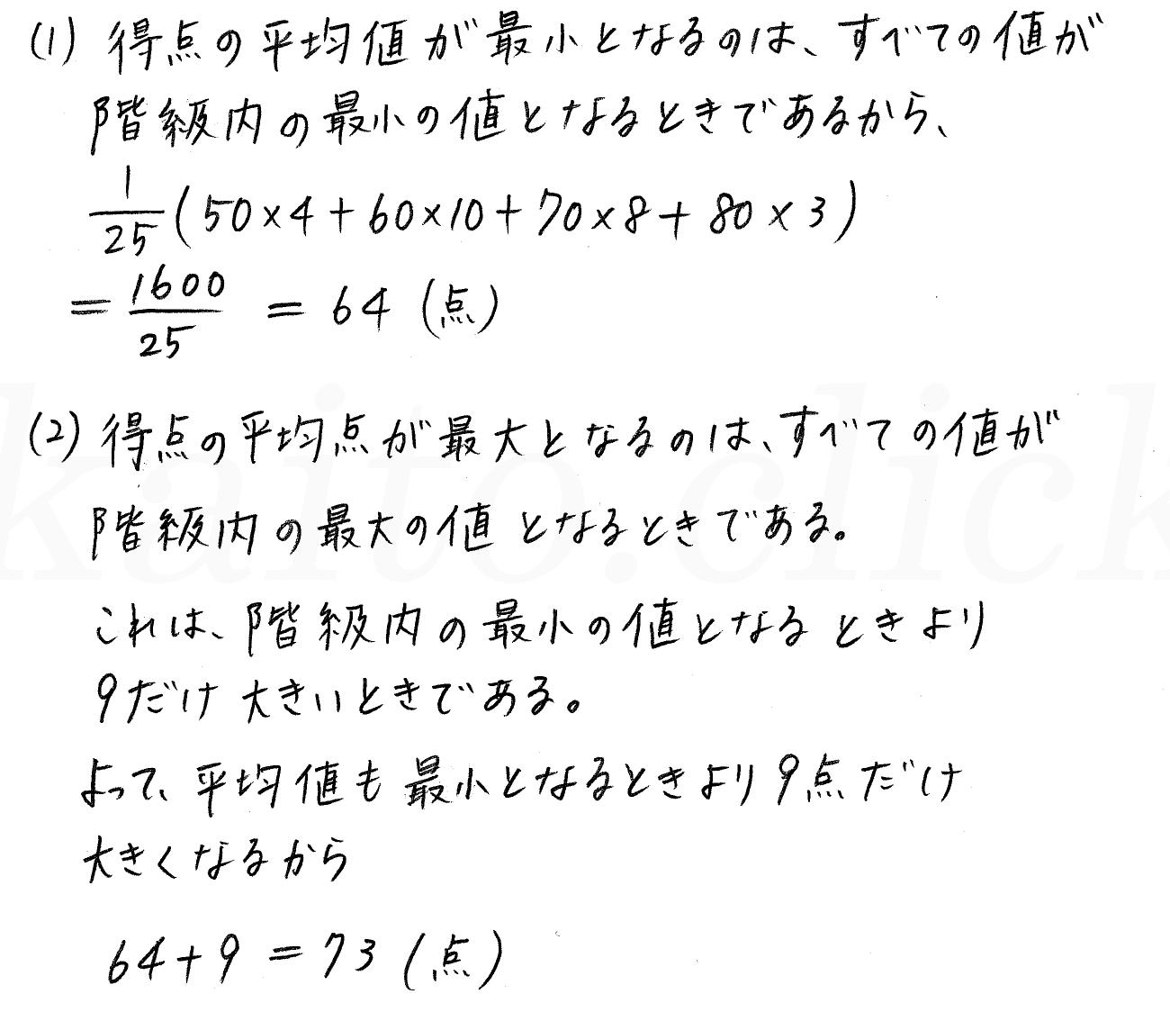 クリアー数学1-342解答