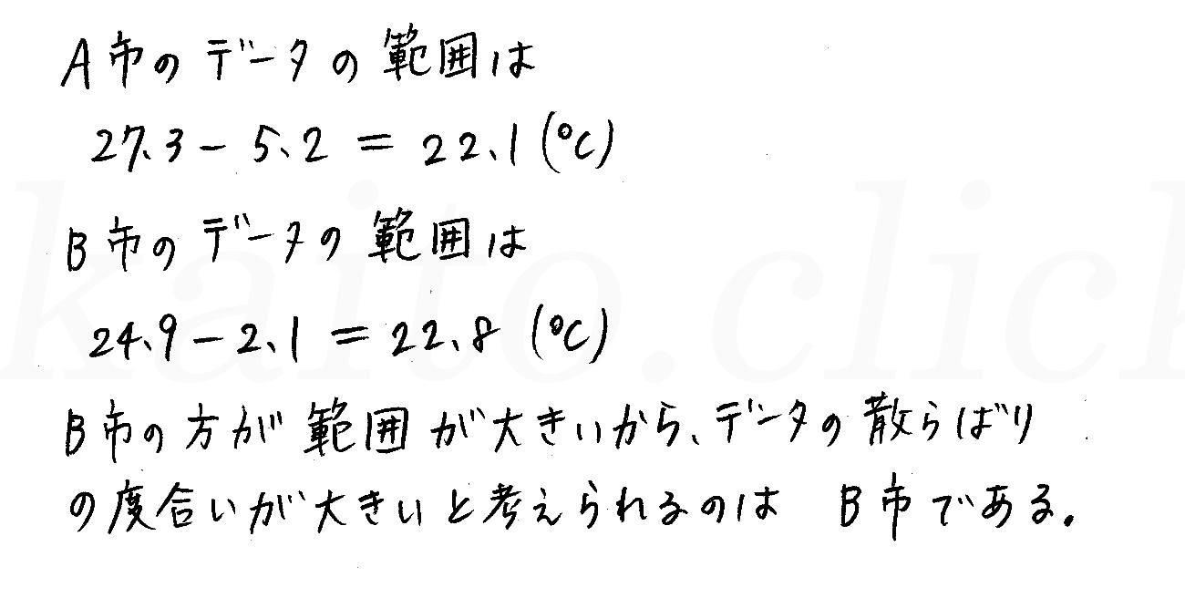 クリアー数学1-344解答