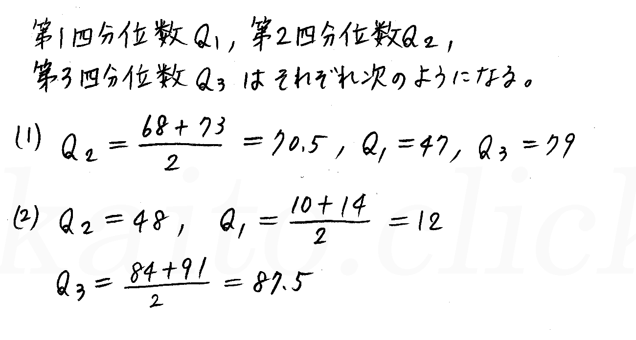 クリアー数学1-345解答