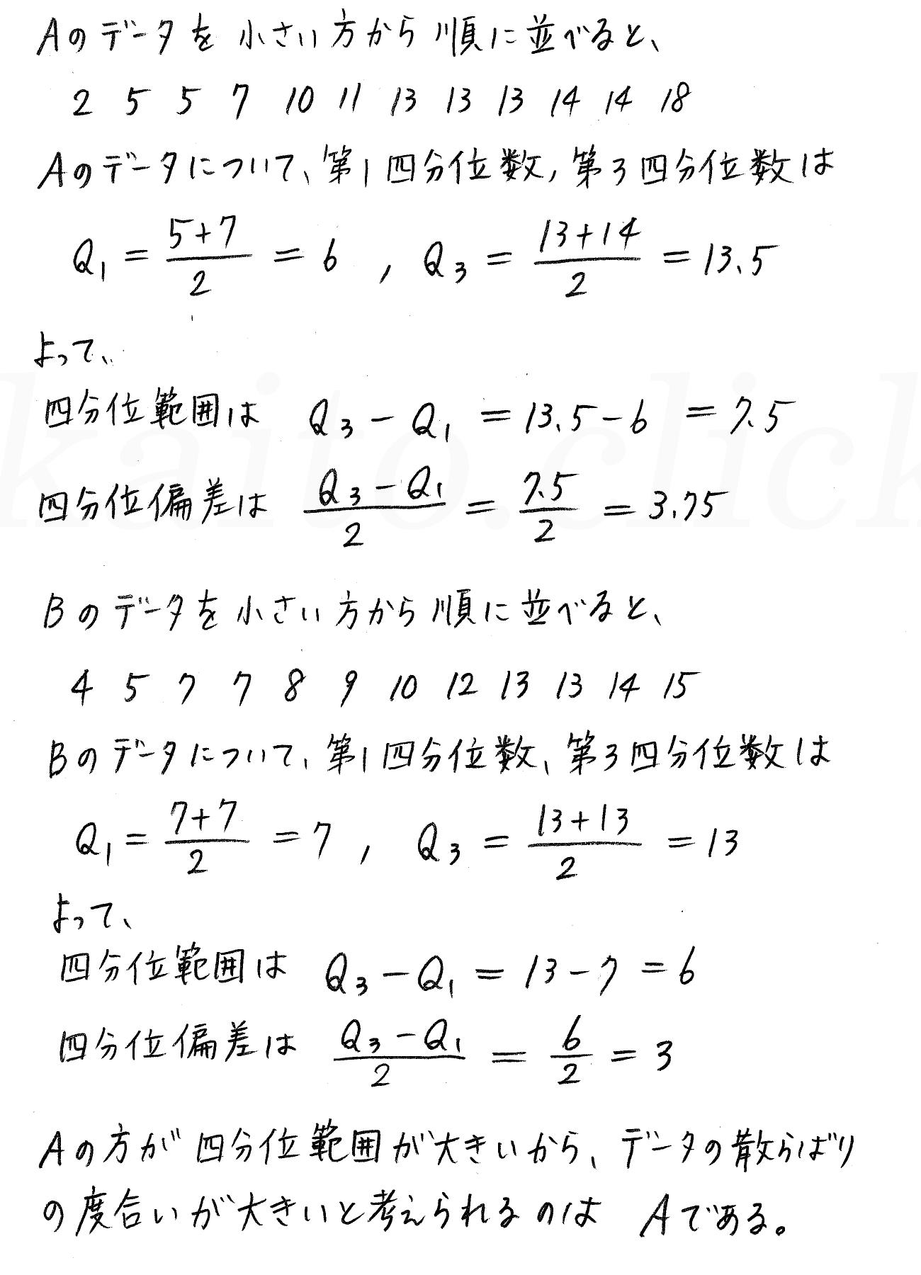 クリアー数学1-346解答
