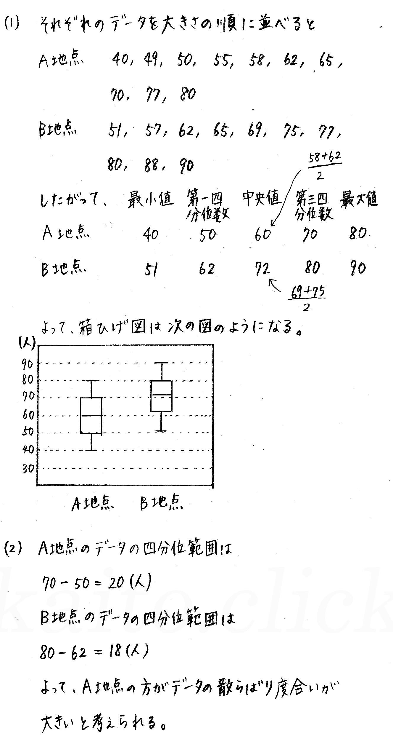 クリアー数学1-347解答