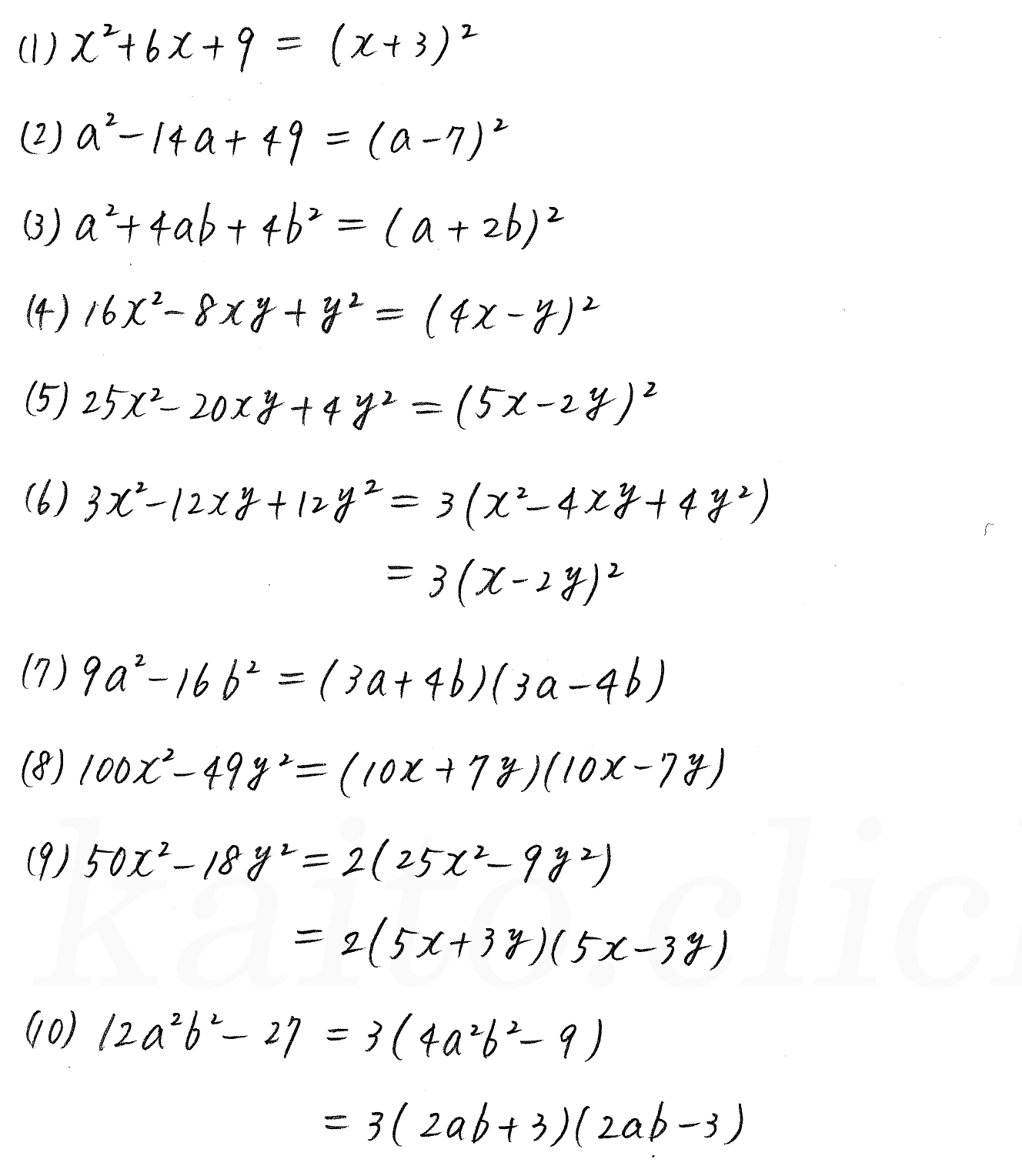 クリアー数学1-35解答