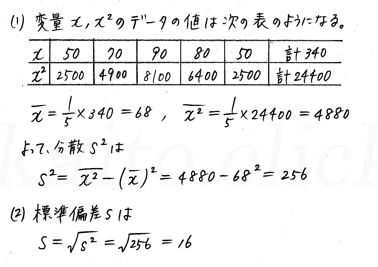 クリアー数学1-351解答