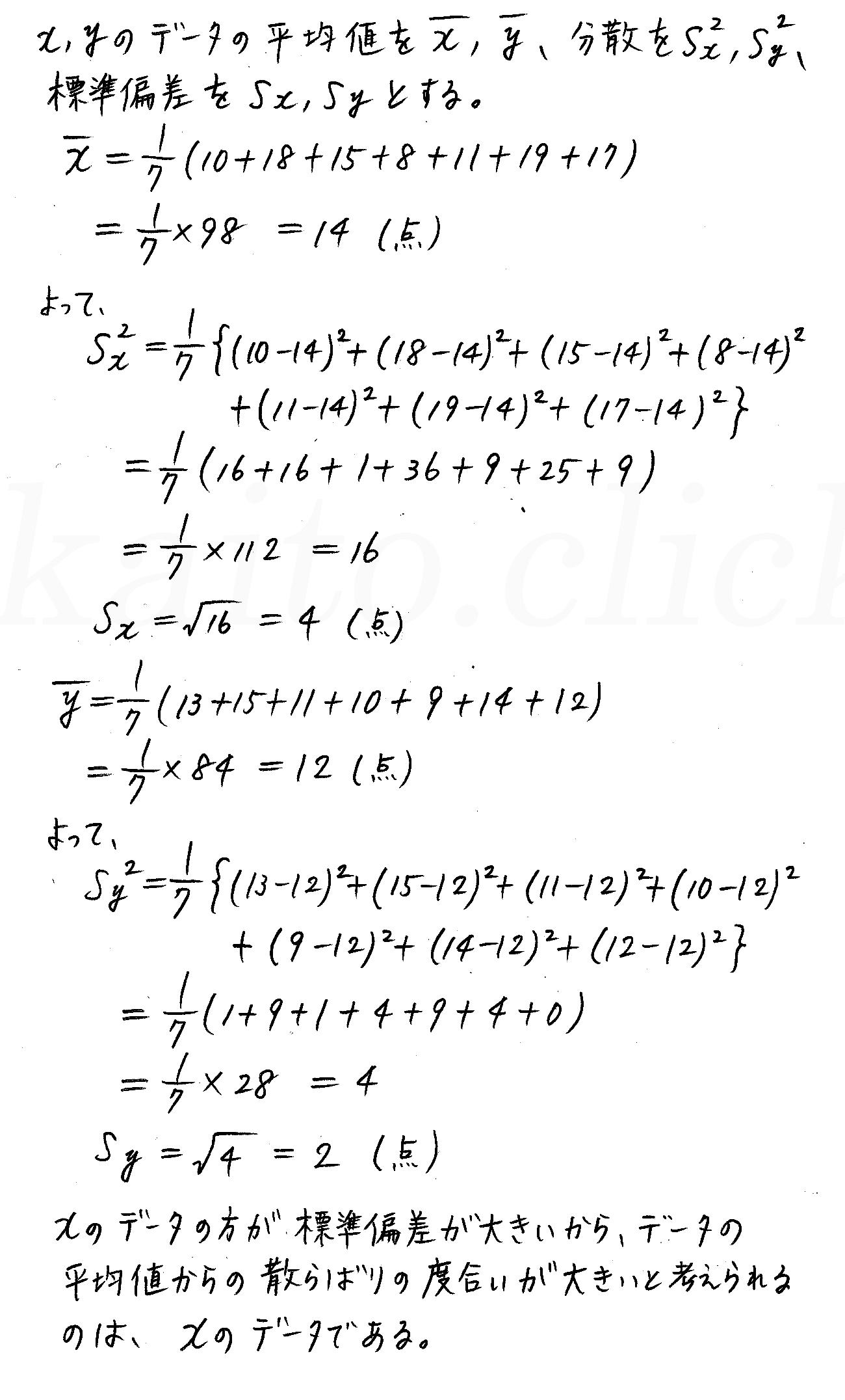 クリアー数学1-352解答