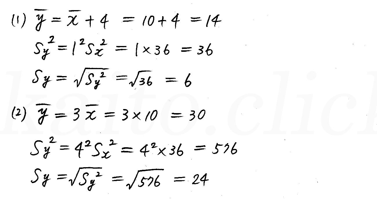 クリアー数学1-356解答