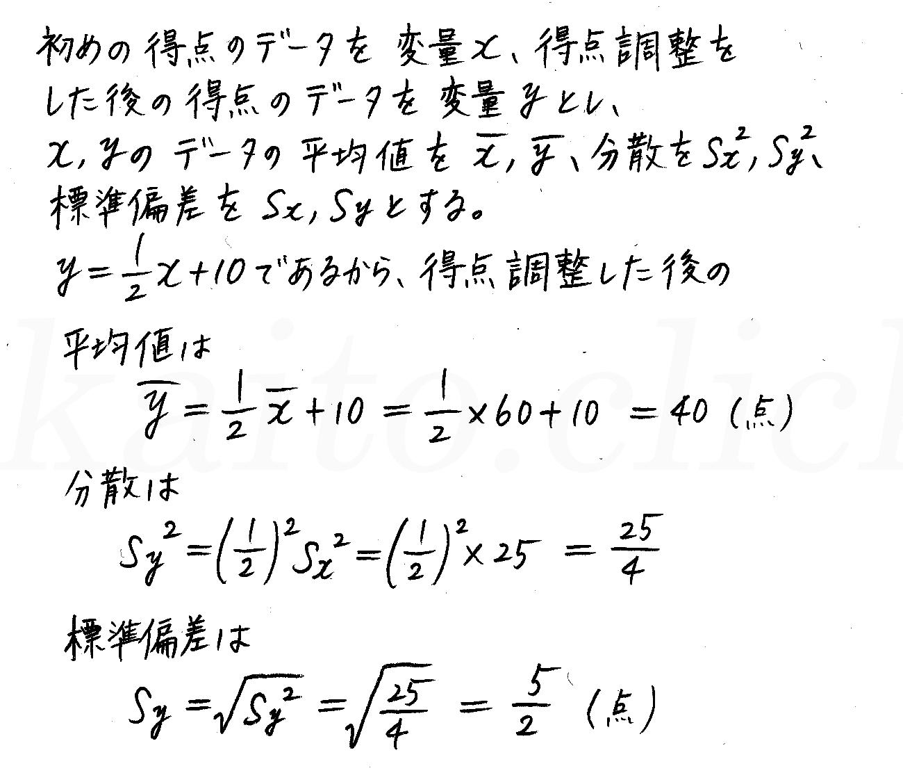 クリアー数学1-357解答