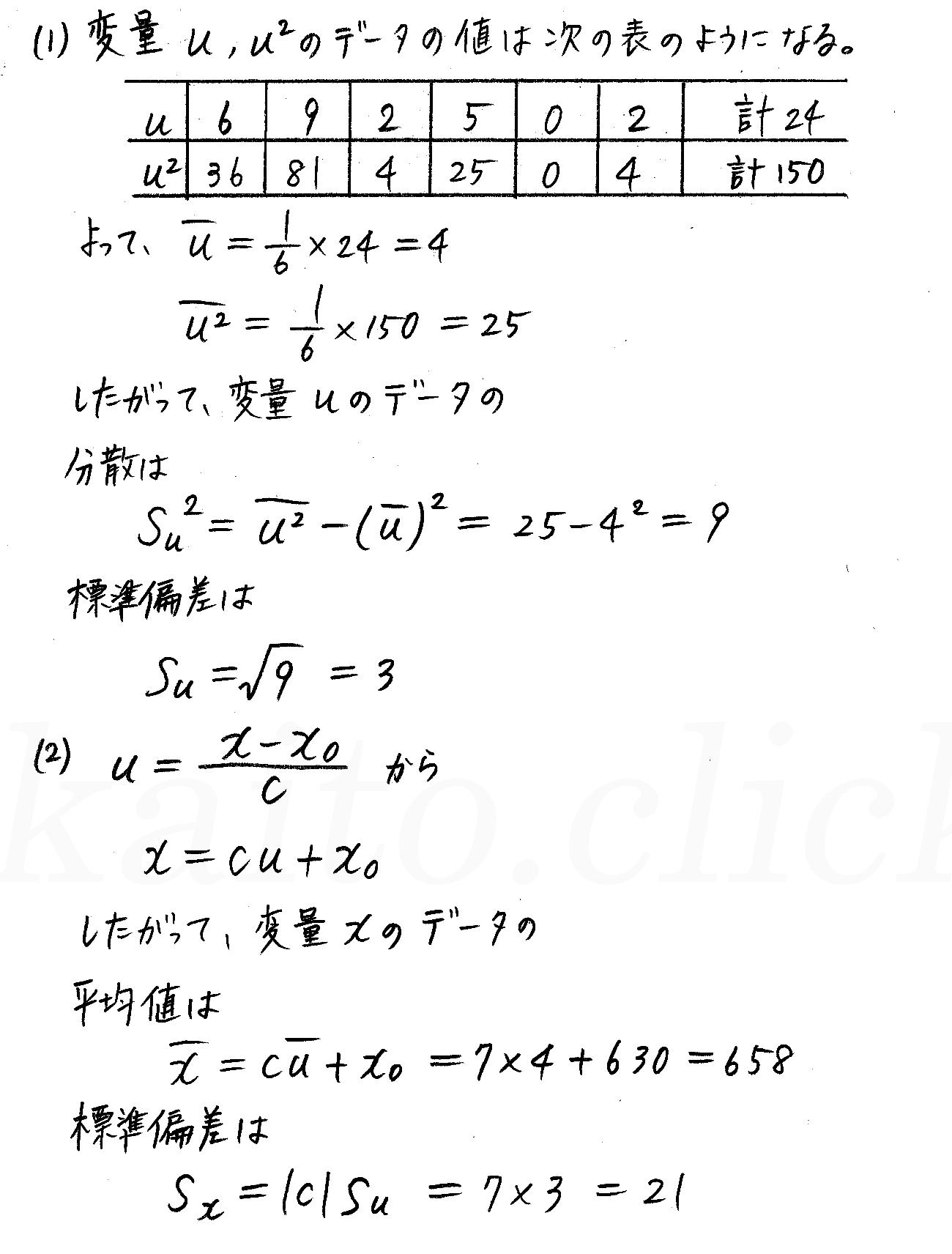 クリアー数学1-358解答