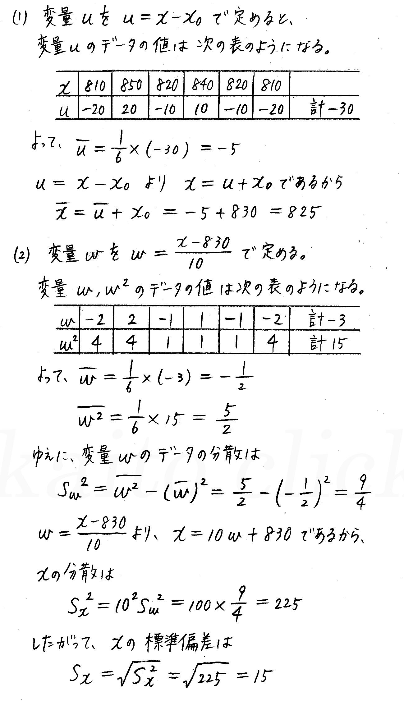 クリアー数学1-359解答