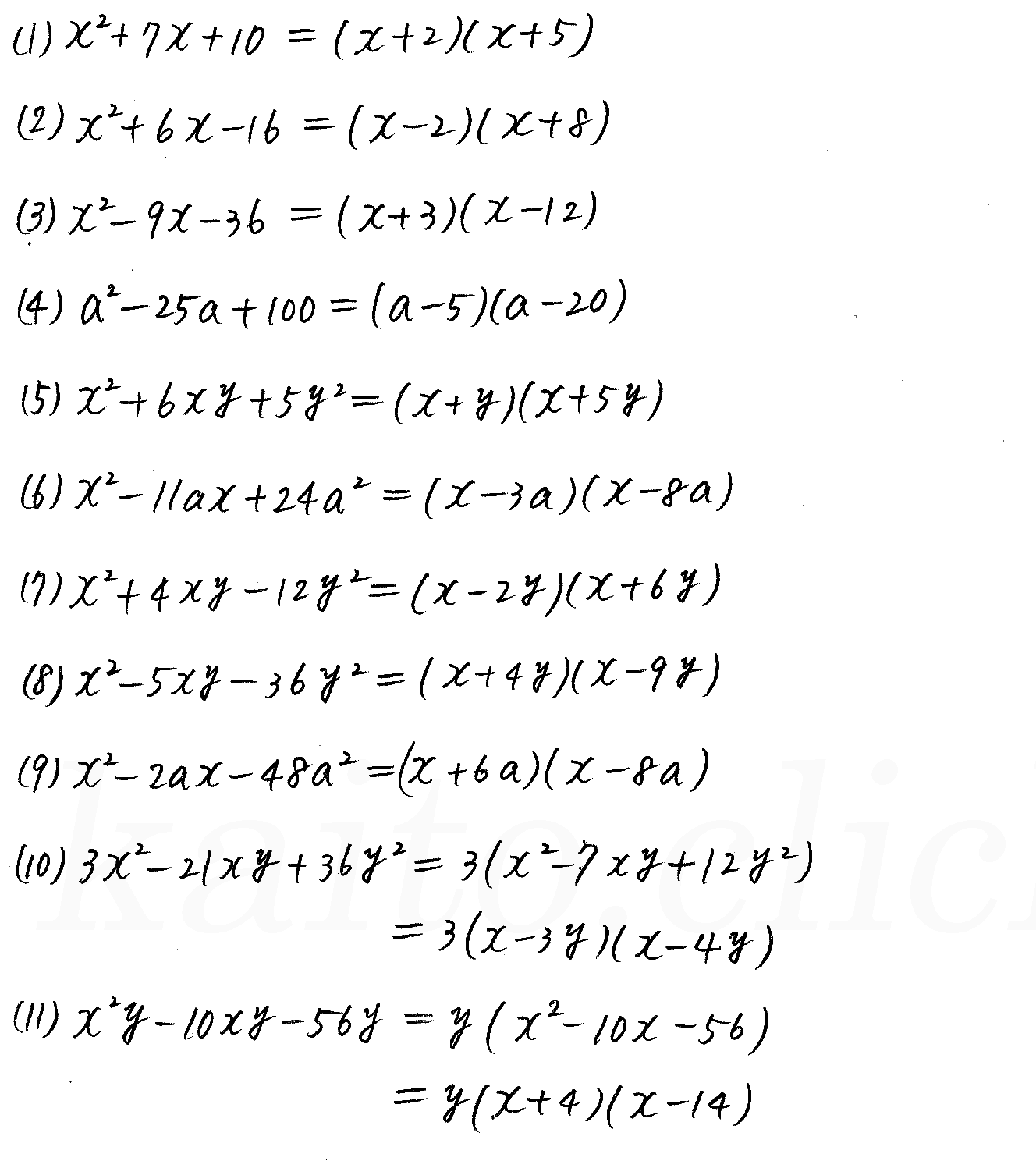 クリアー数学1-36解答