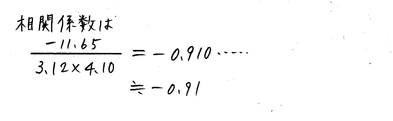 クリアー数学1-361解答