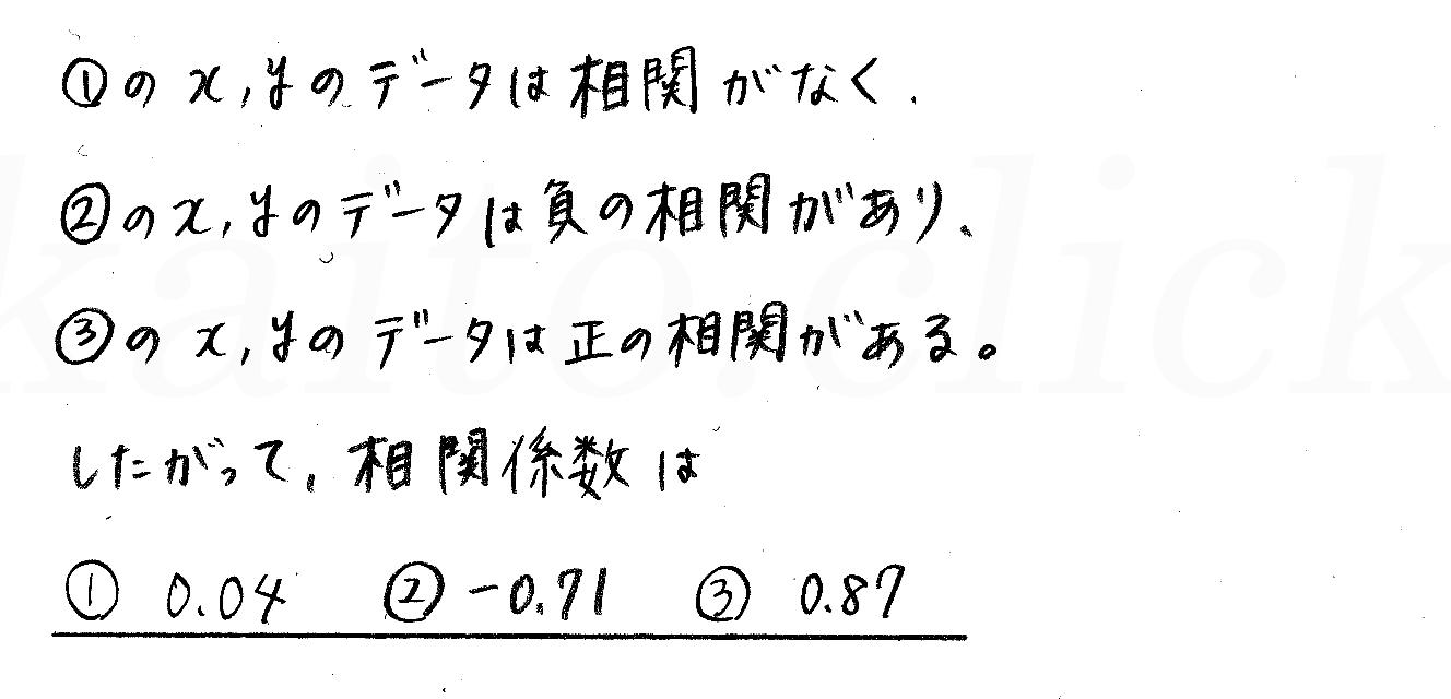 クリアー数学1-362解答
