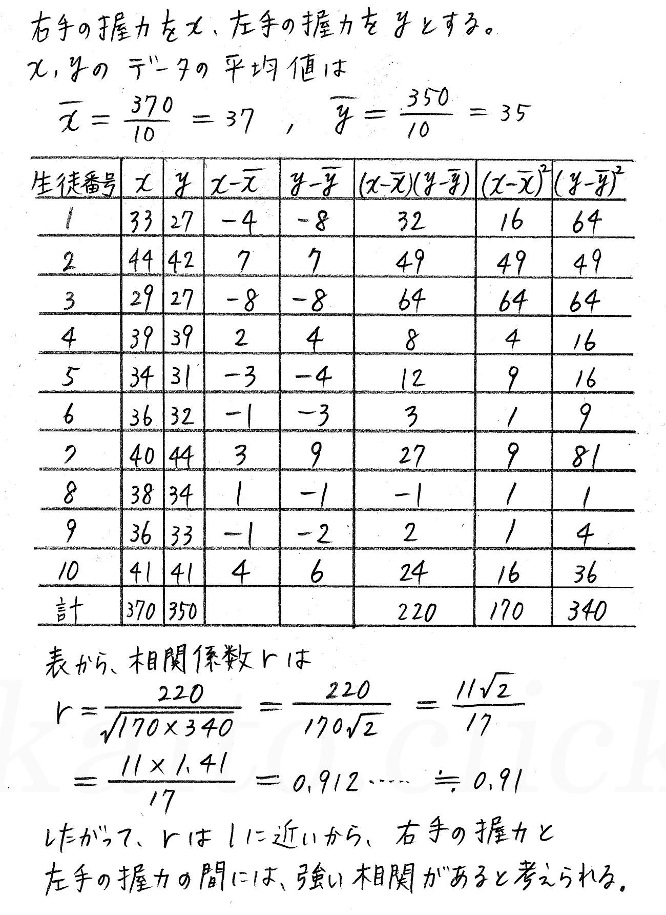 クリアー数学1-363解答