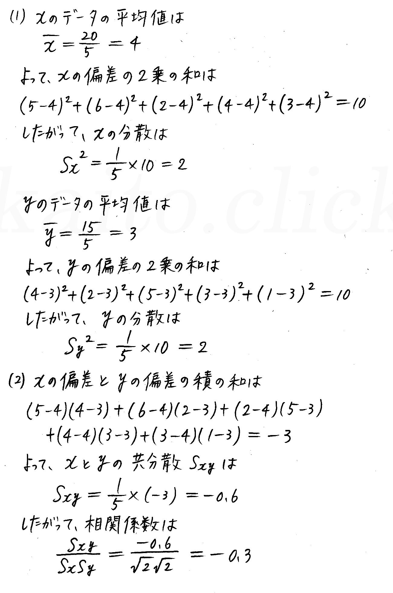 クリアー数学1-364解答