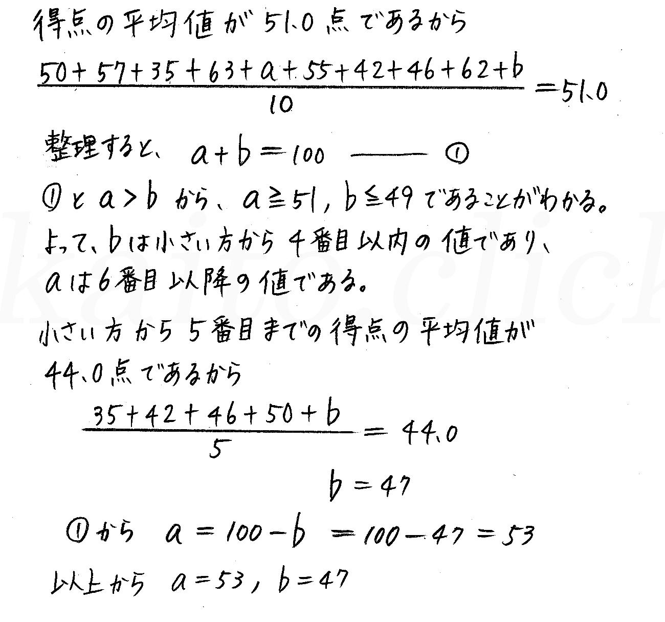 クリアー数学1-366解答