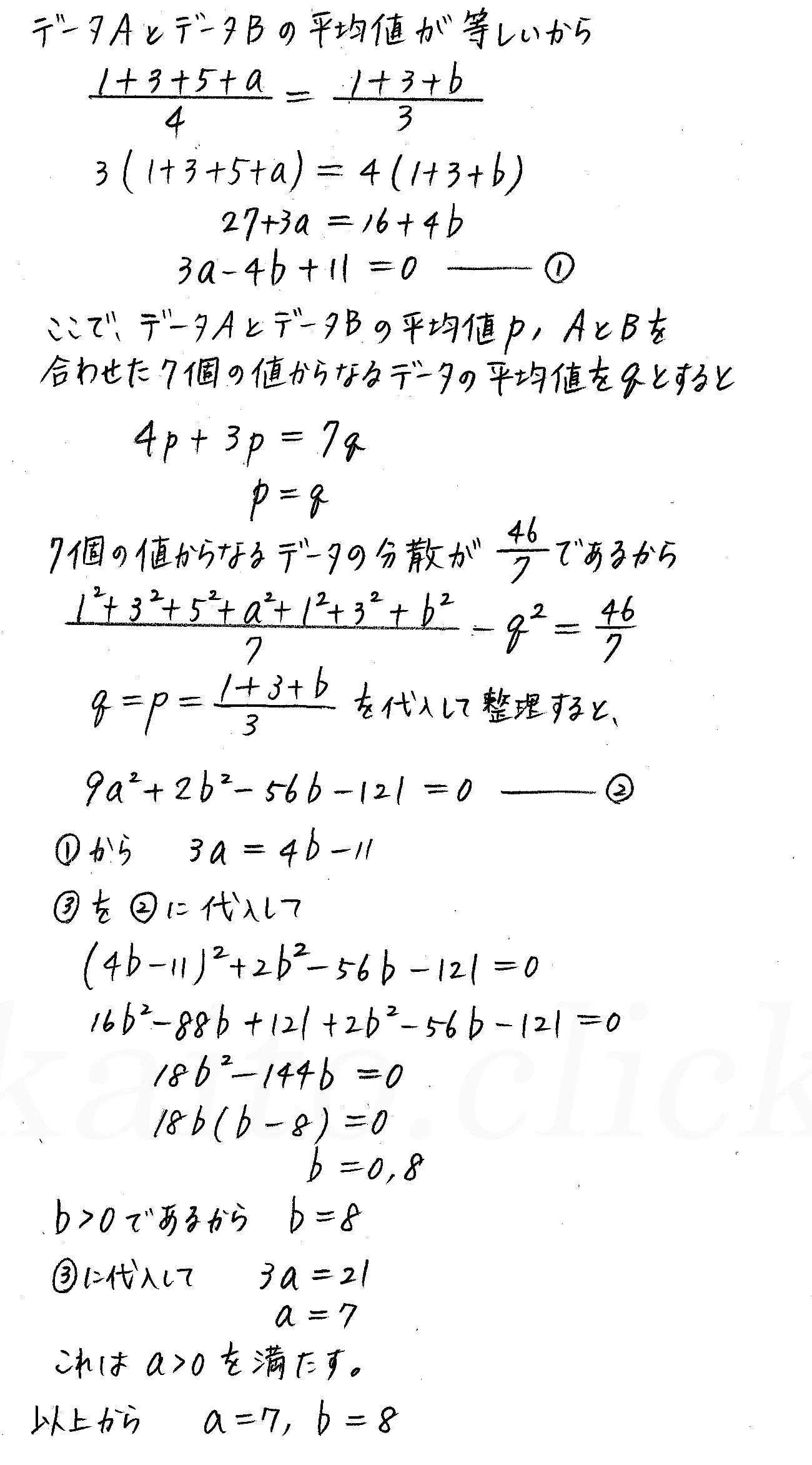 クリアー数学1-368解答