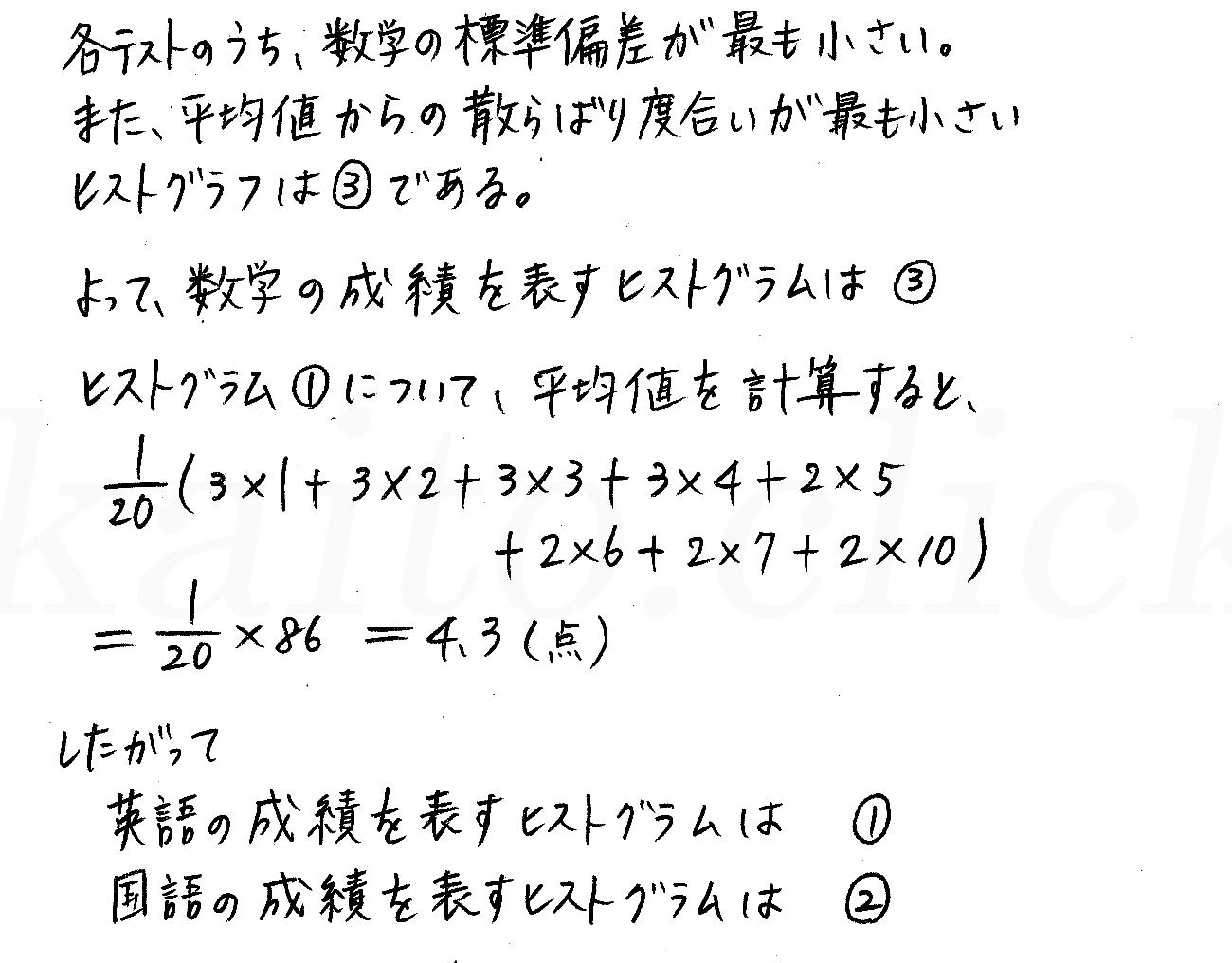 クリアー数学1-369解答
