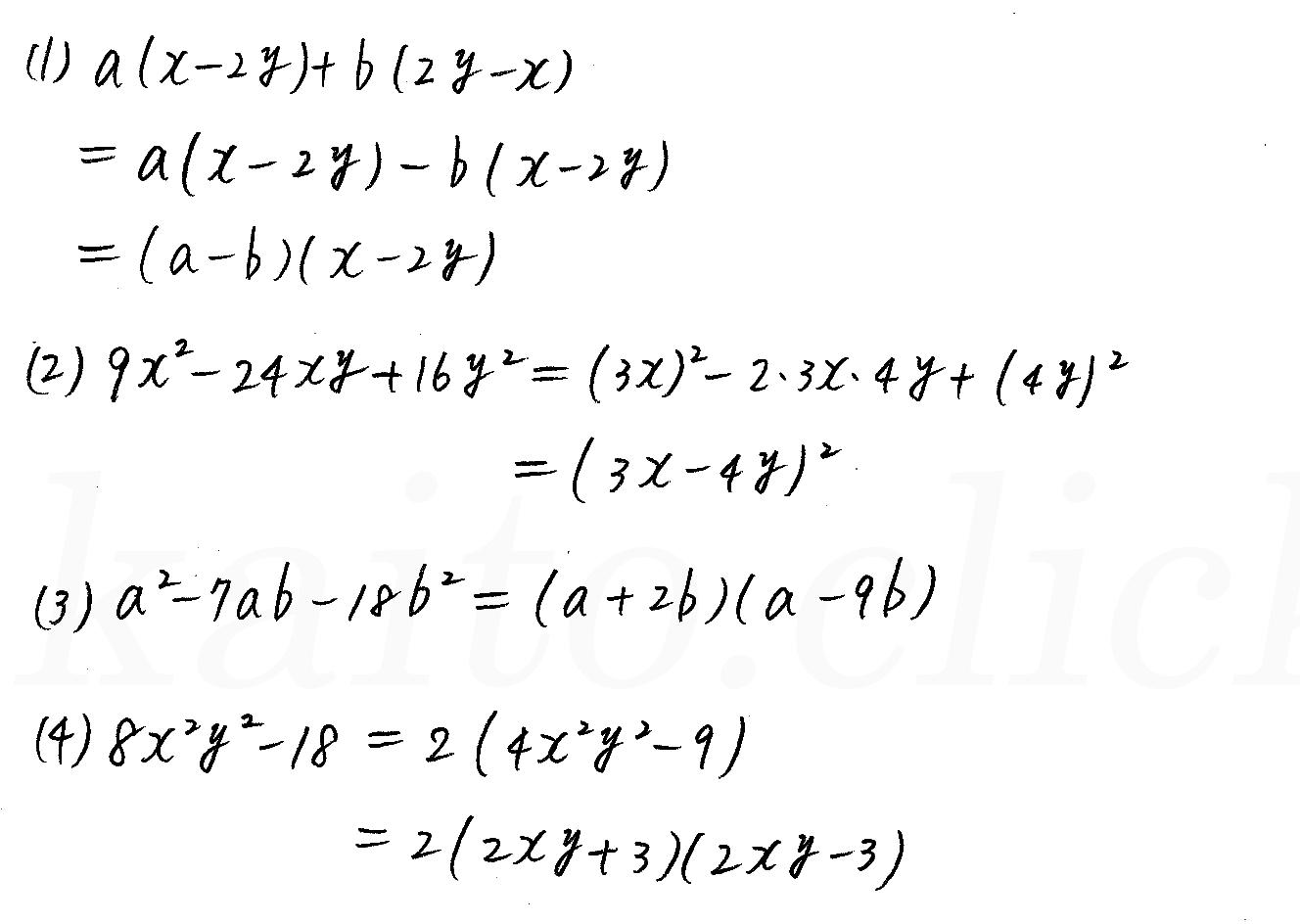 クリアー数学1-37解答
