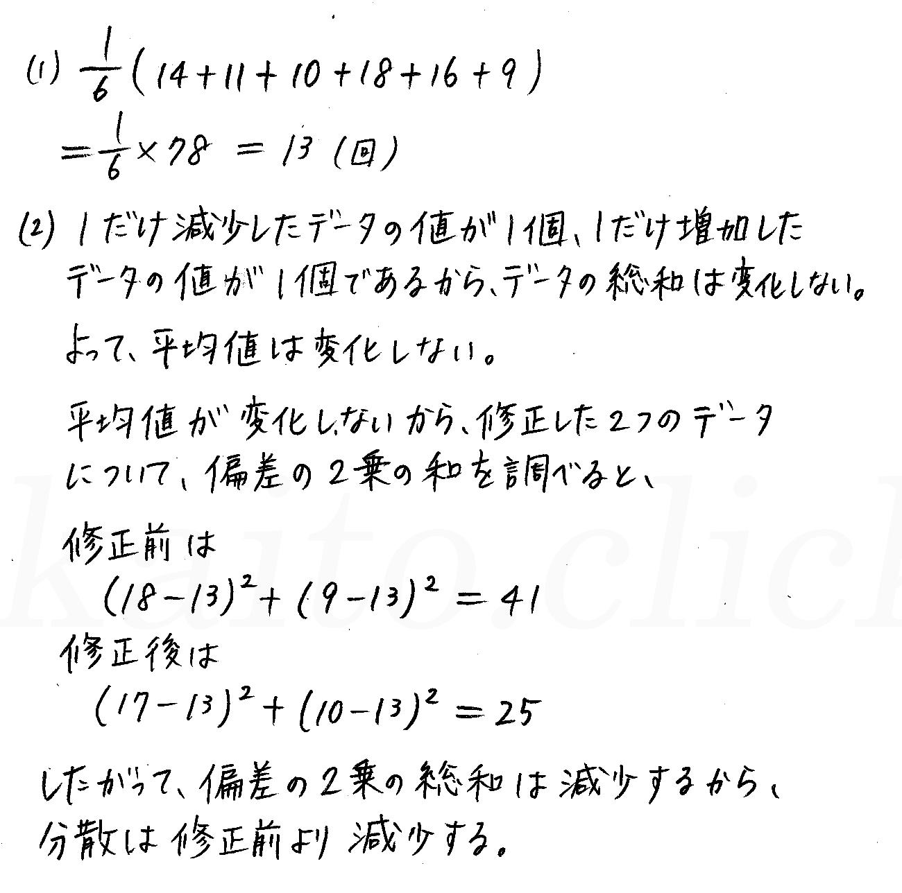 クリアー数学1-370解答